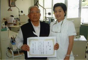 まつうら歯科の患者さん、横山一巳さん(81歳)が福岡市歯科医師会などが主催する平成17年度「まだまだ良い歯のコンクール」で、3位になりました!